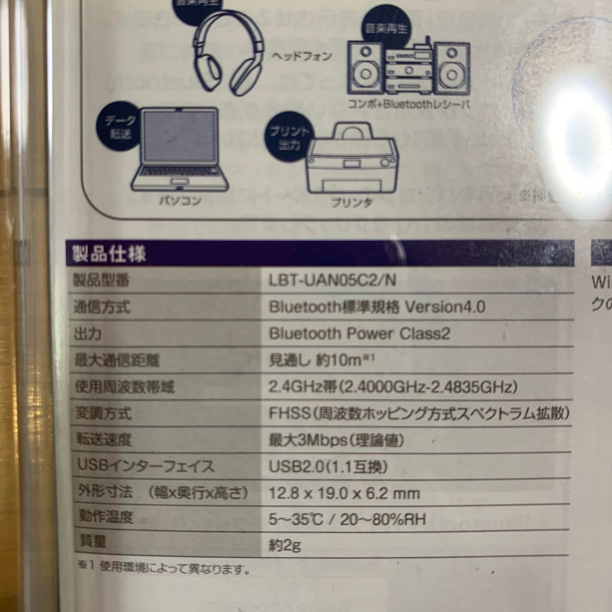 Bluetooth USBアダプタ LBT-UAN05C2 エレコム ELECOM Windows10  ブルートゥース