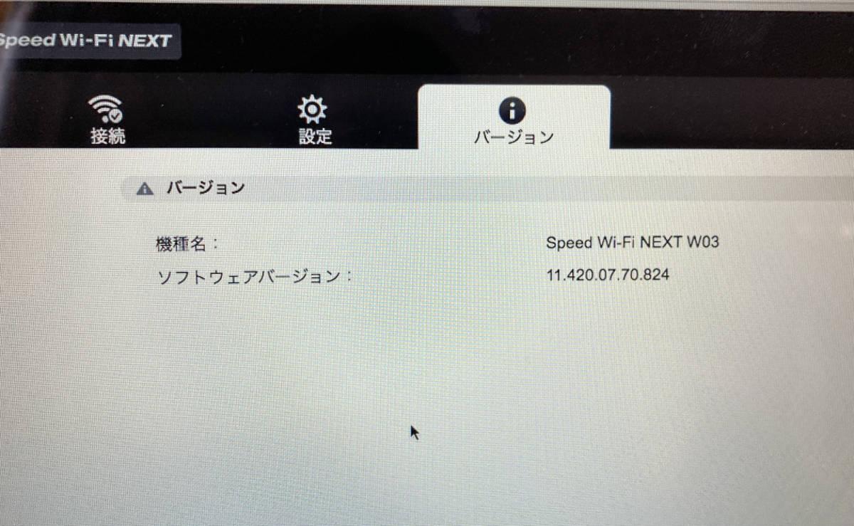 UQ WiMAX モバイルルーター W03 rakuten-unlimit対応 中古美品_画像5