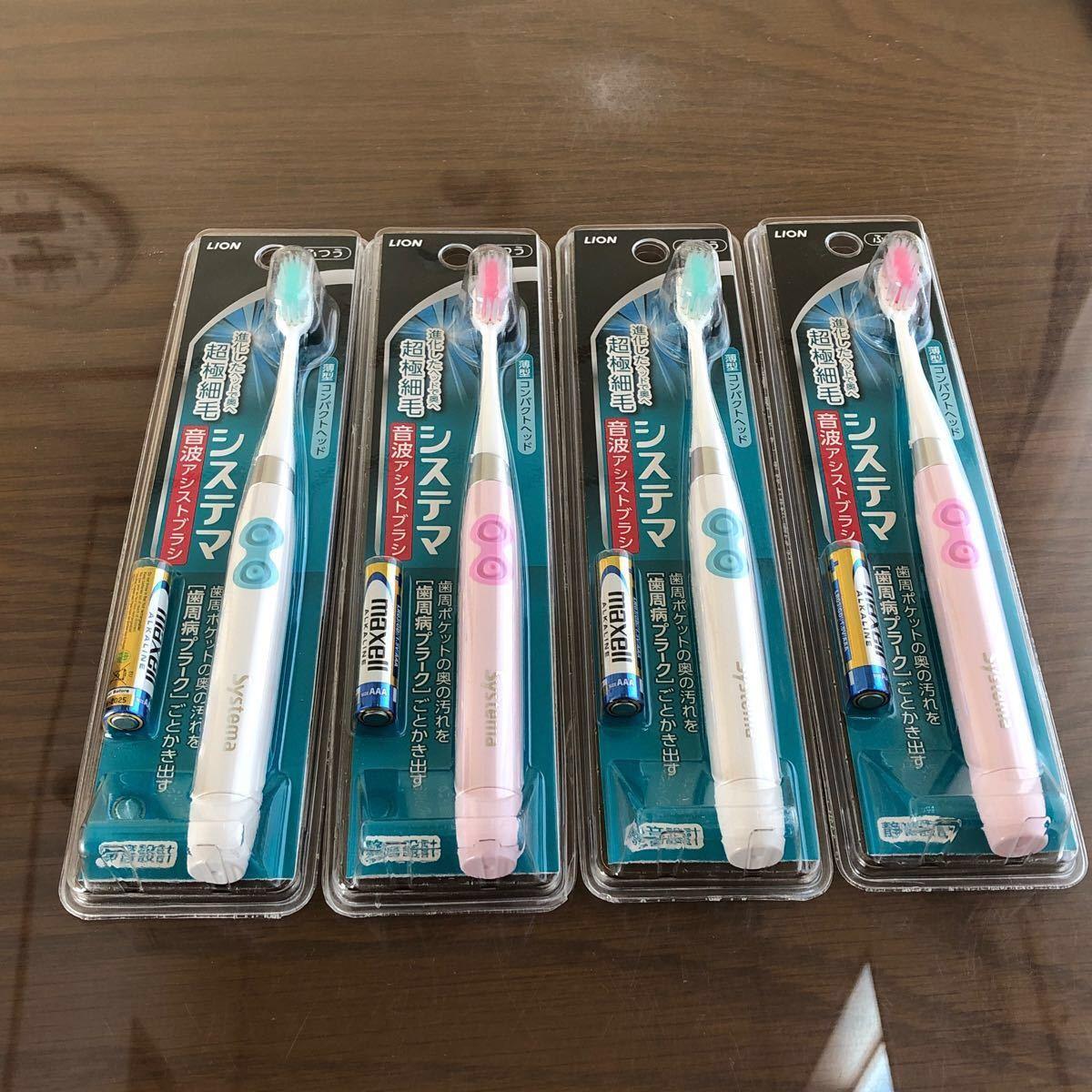 システマ システマ音波アシストブラシ 電動歯ブラシ デンターシステマ 歯ブラシ LION