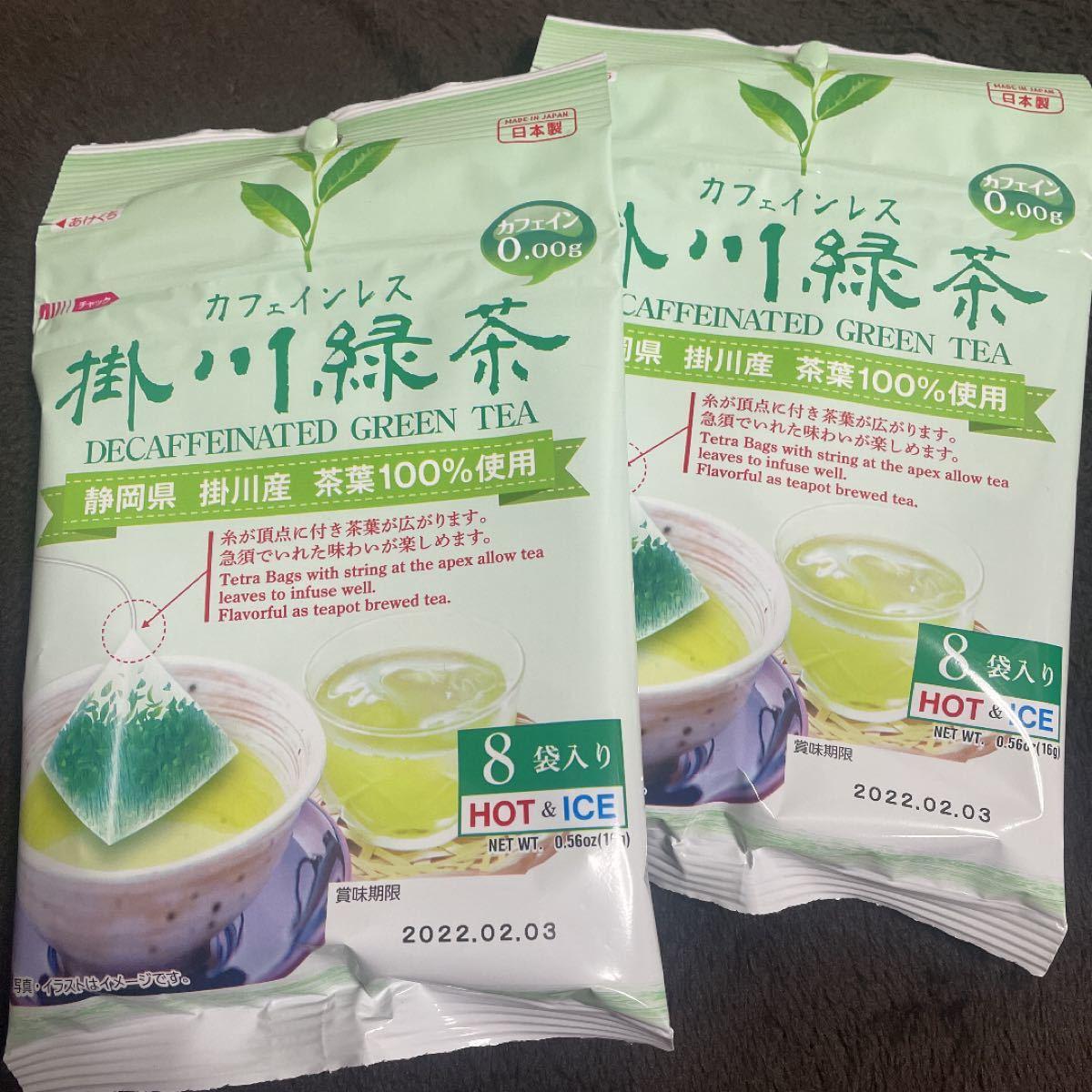 カフェインレス 掛川緑茶 ティーバッグ(8p入) × 2袋 ノンカフェイン デカフェ カフェインゼロ 0.00 お茶 健康茶