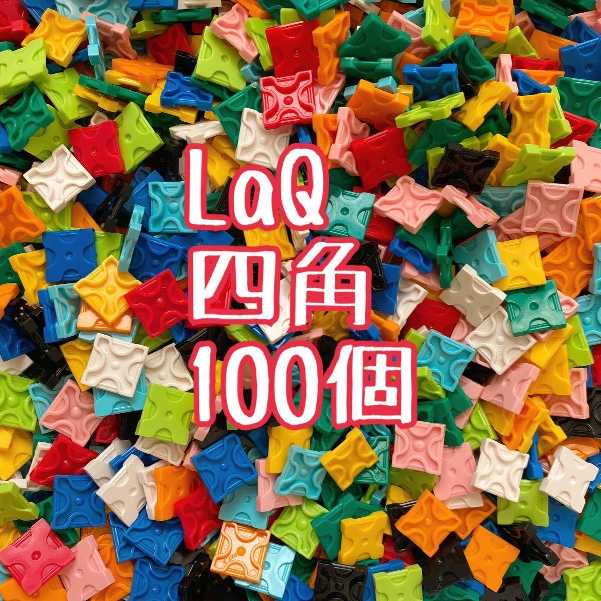 送料無料◇中古◇LaQ 四角パーツのみ 300ピース ブロック 知育玩具 ラキュー ヨシリツ _画像1