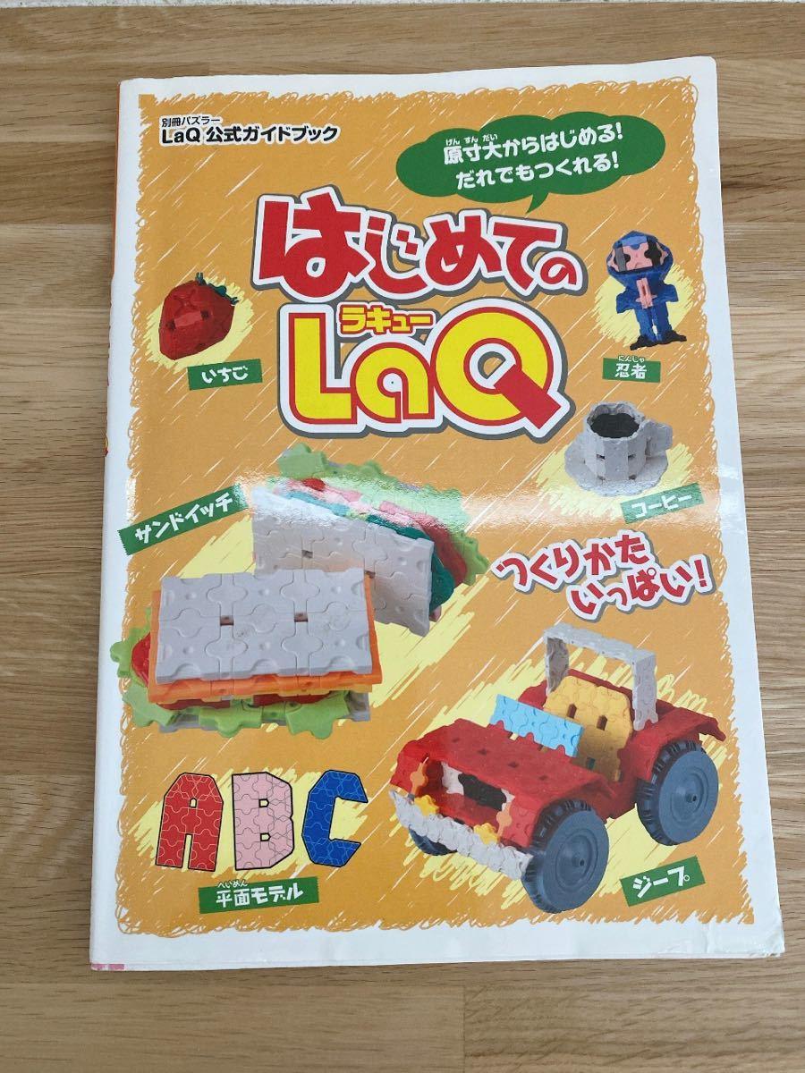 中古◇はじめてのLaQ 設計図 ラキュー ヨシリツ LaQ 本 ガイドブック 作り方の本説明書_画像1
