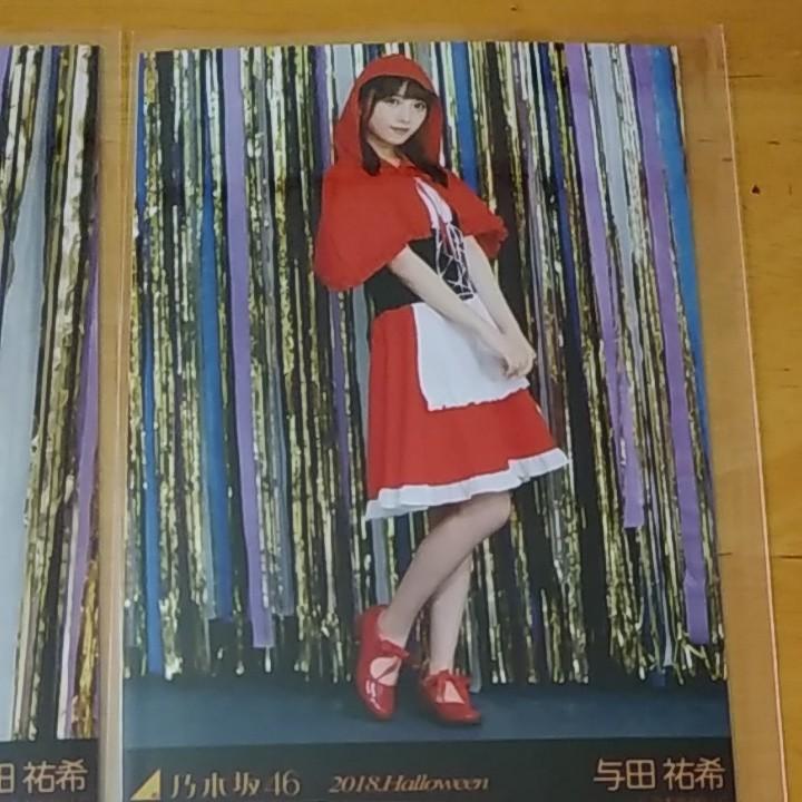 生写真 乃木坂46 与田祐希 2018ハロウィン コンプ