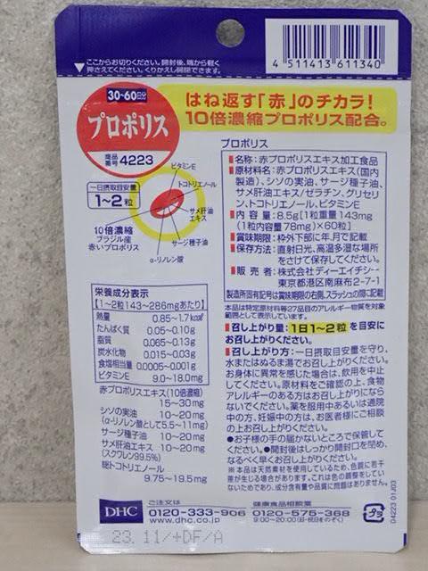 ●パ 送料360円 DHC プロポリス 60粒 (賞味期限2023.11)_画像2