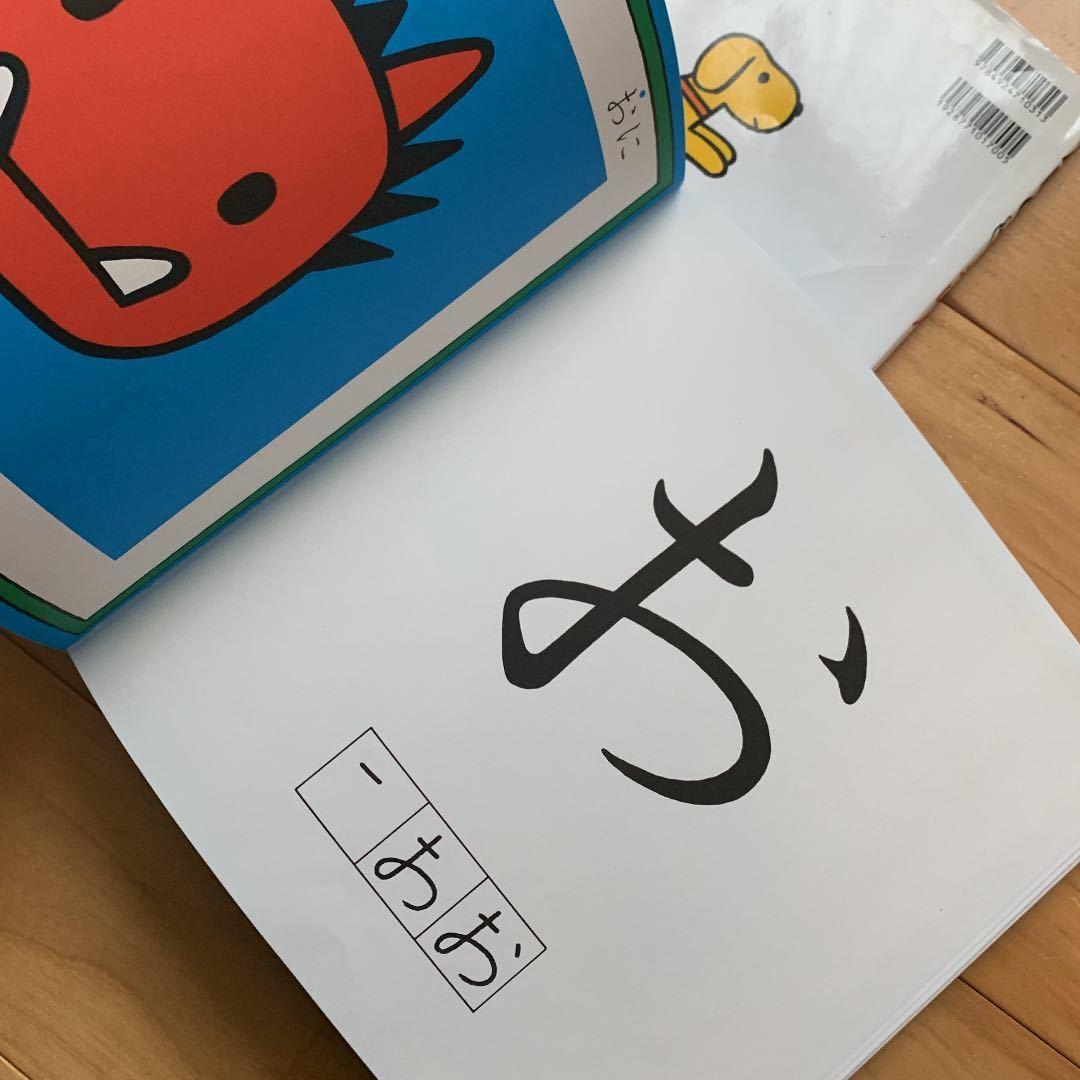 ABCえほん あいうえおえほん 2冊セット戸田デザイン研究室