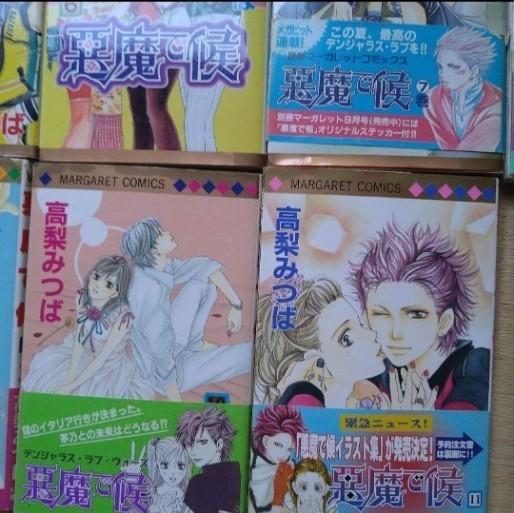 全巻セット 集英社 悪魔で候  1巻ー11巻  漫画 マンガ 少女漫画