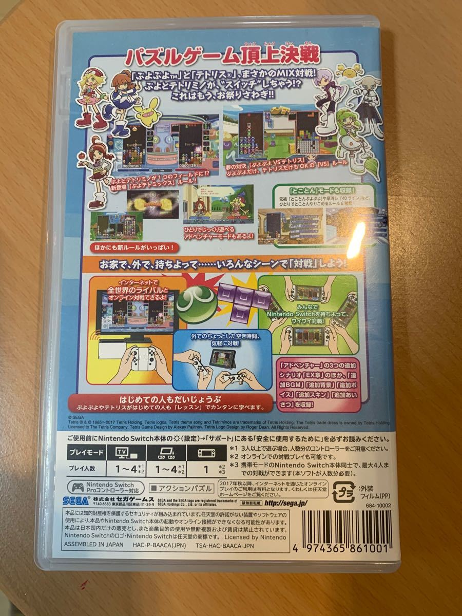 ぷよぷよテトリスS Nintendo Switch