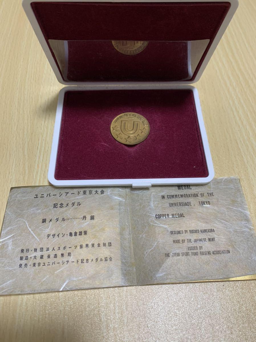 記念メダル ユニバーシアード東京大会 銅メダル_画像2