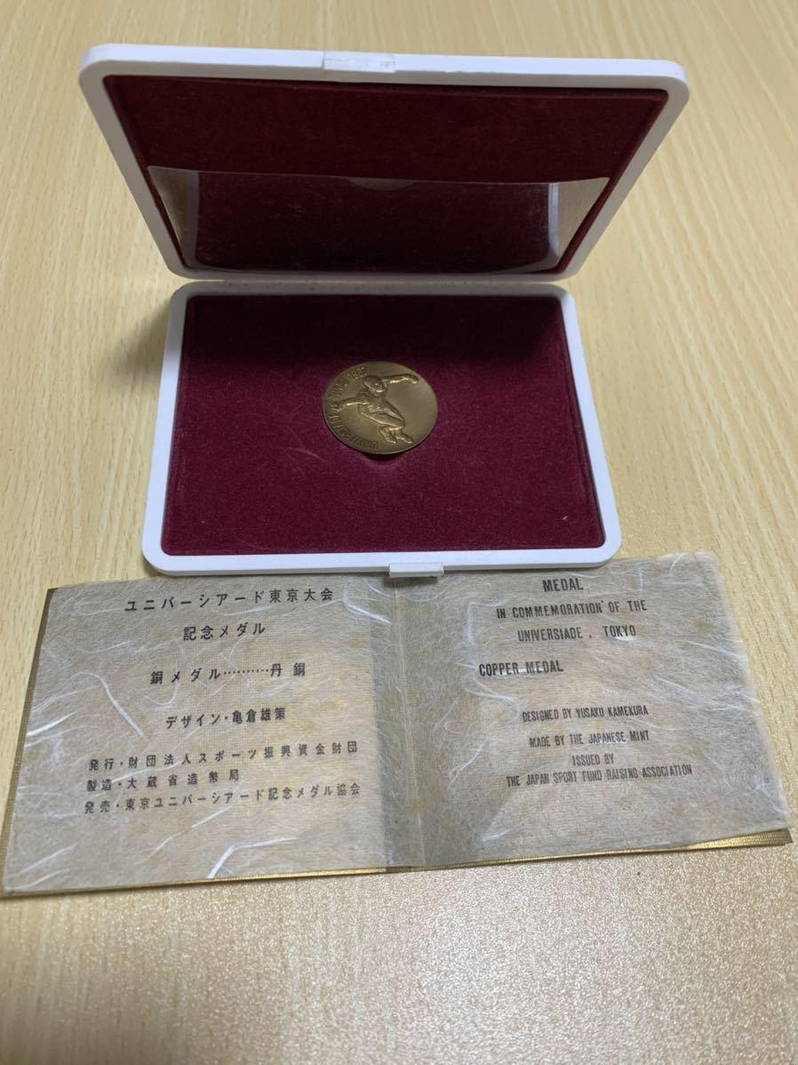 記念メダル ユニバーシアード東京大会 銅メダル_画像3