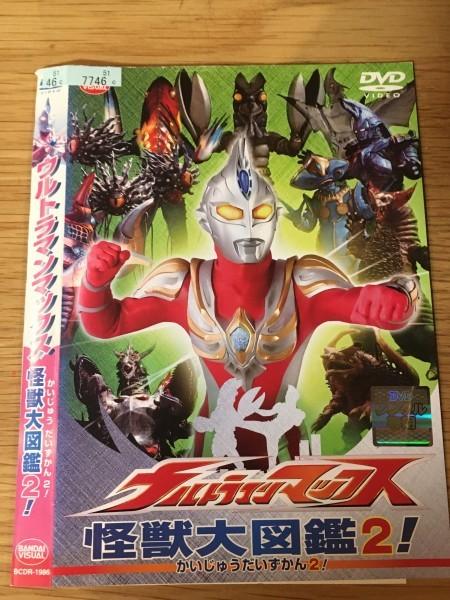 ウルトラマンマックス 怪獣大図鑑2! 【レンタル落ち】 DVD です Y1_画像1