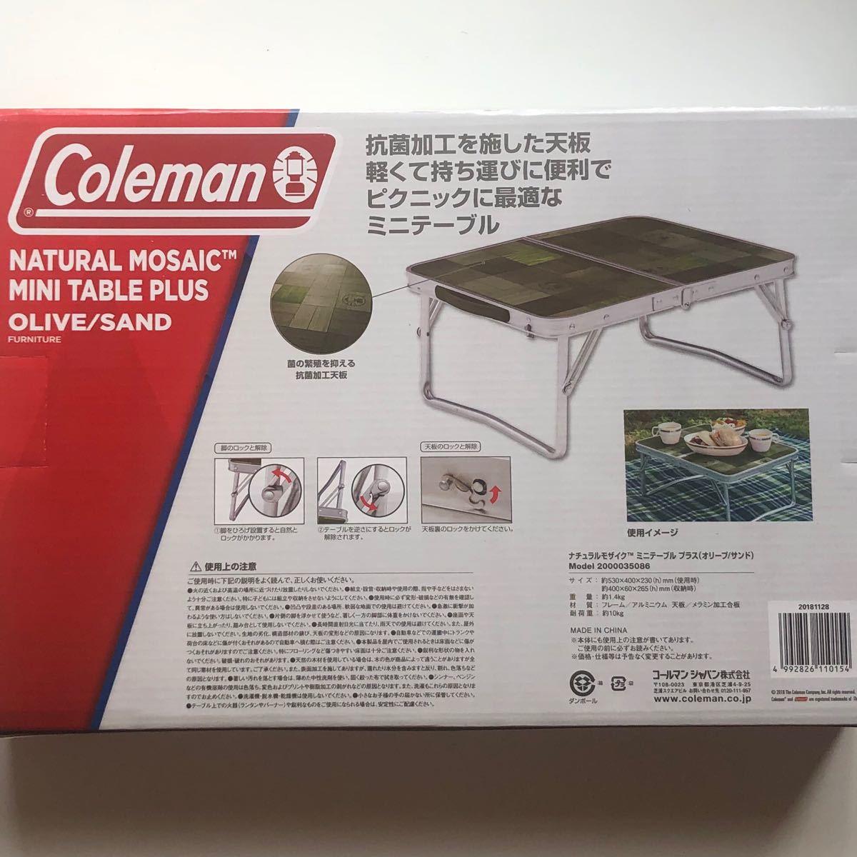 コールマン ナチュラルモザイク ミニテーブル プラス オリーブサンド