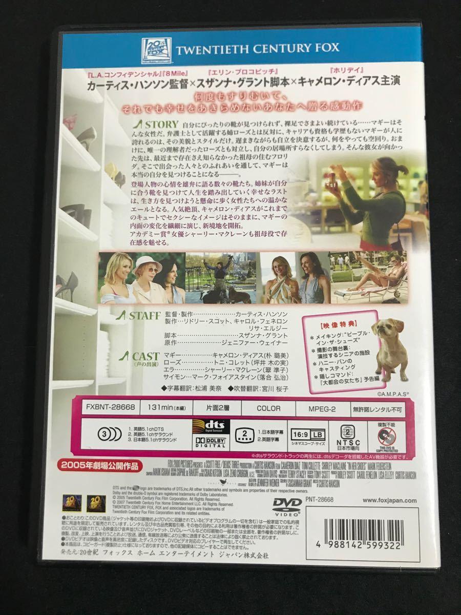 【DVD】イン・ハー・シューズ('05米)