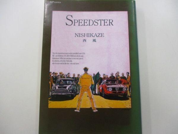 SPEEDSTER NISHIKAZE 西風 リイド社 平成13年6月8日 初版第1刷 b0302 CC-3_画像1