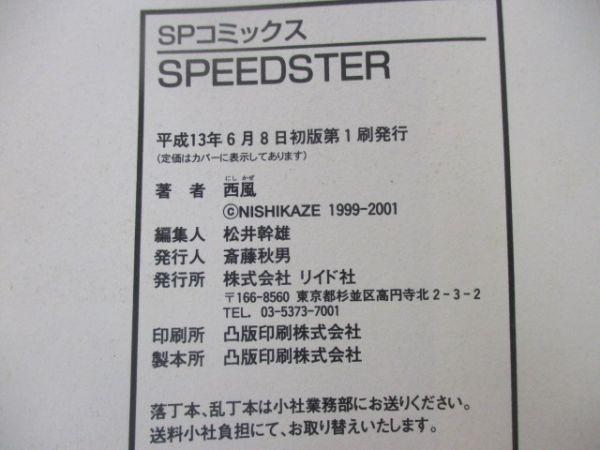SPEEDSTER NISHIKAZE 西風 リイド社 平成13年6月8日 初版第1刷 b0302 CC-3_画像5