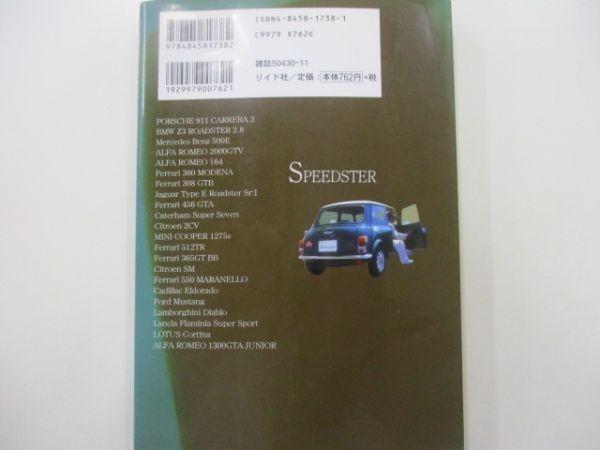 SPEEDSTER NISHIKAZE 西風 リイド社 平成13年6月8日 初版第1刷 b0302 CC-3_画像6