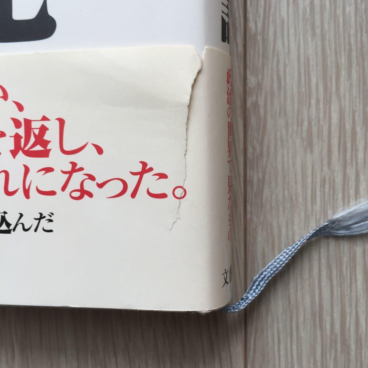 大前研一敗戦記