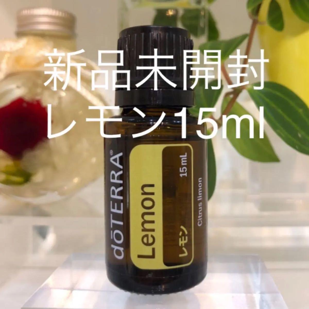 ドテラ レモン 15ml ★正規品★新品未開封★