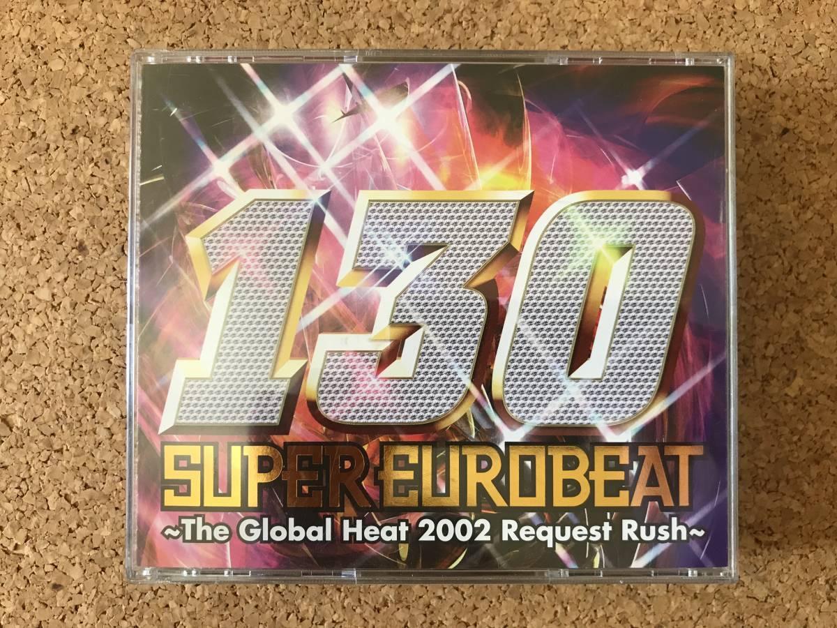Super Eurobeat Vol. 130 スーパーユーロビート 130 ☆ 傑作2CD+DVD AVCD-10130_画像1