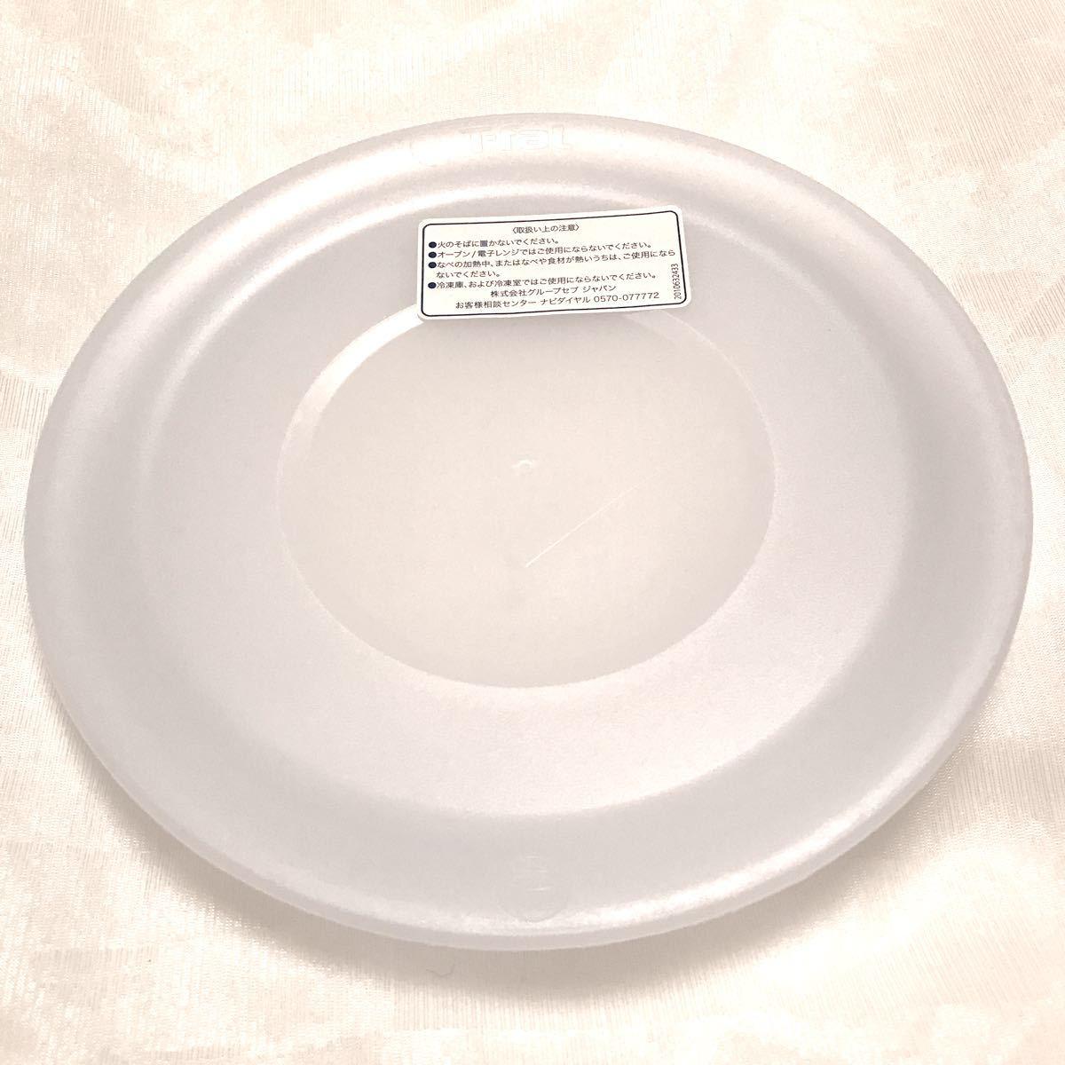 ティファール T-fal インジニオネオ シールリッド 16cm 新品未使用