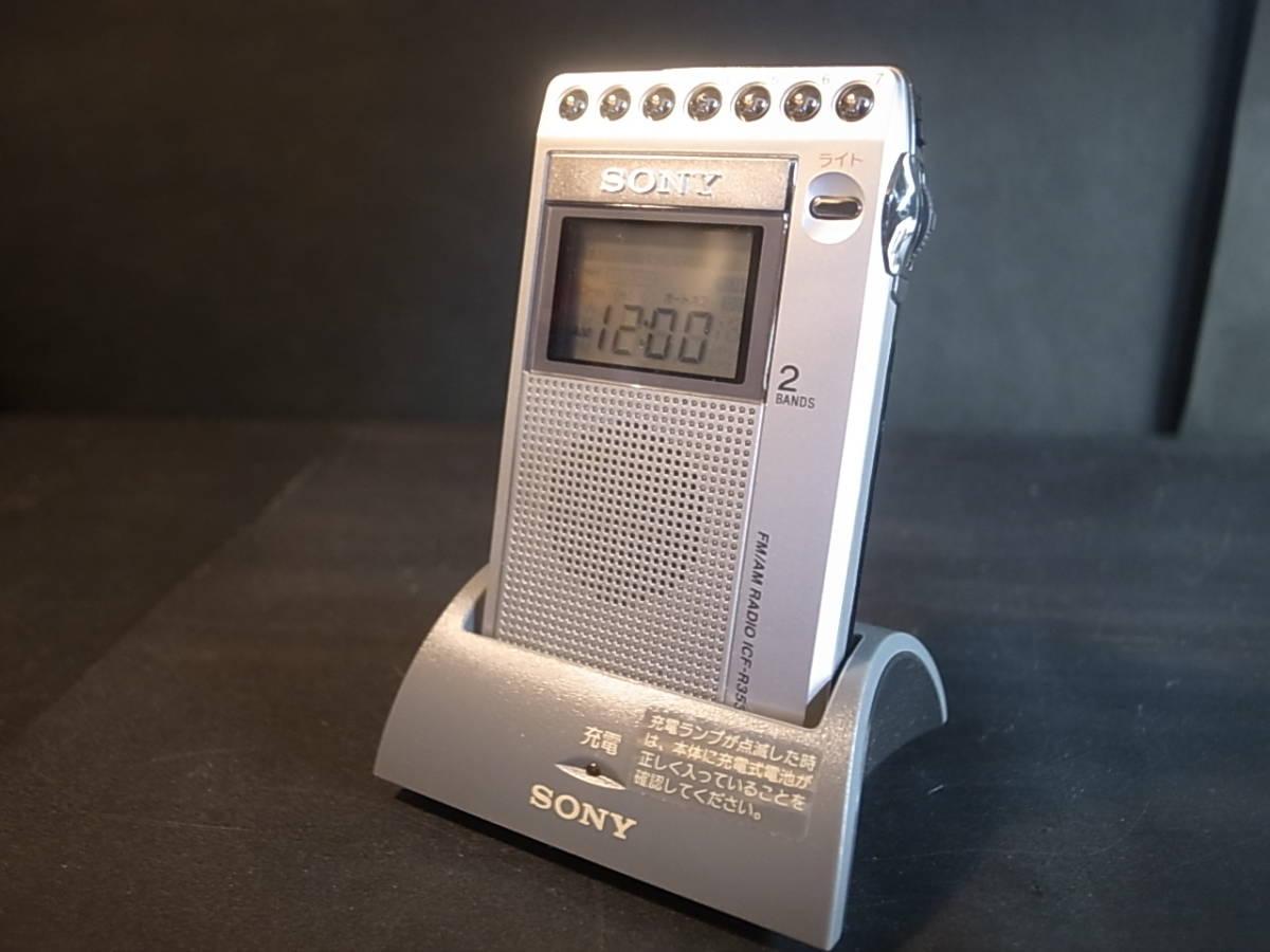 名刺サイズラジオ SONY ICF-R353 FM/AM PLLシンセサイザー 本体+カバー+アダプタ+スタンド型充電器+取扱説明書   1円
