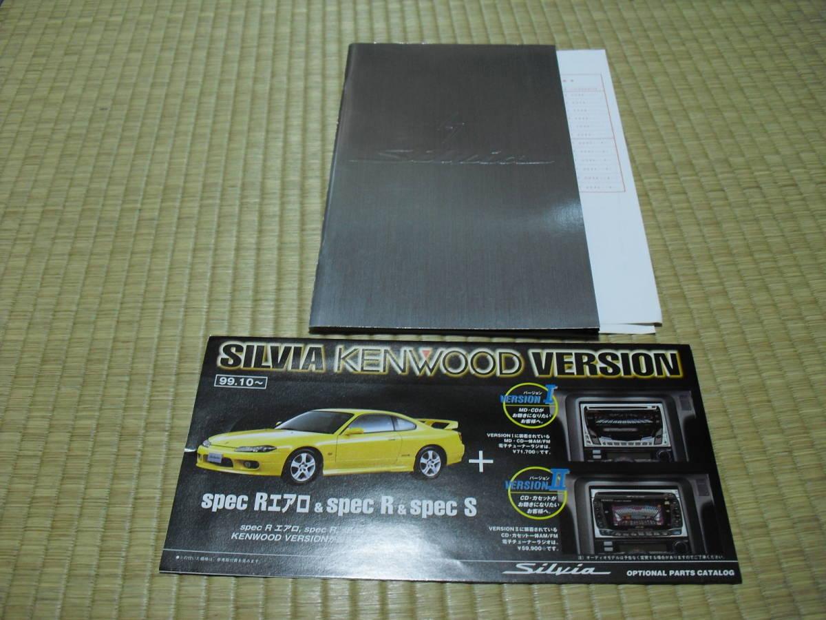日産 S15 カタログ_画像1