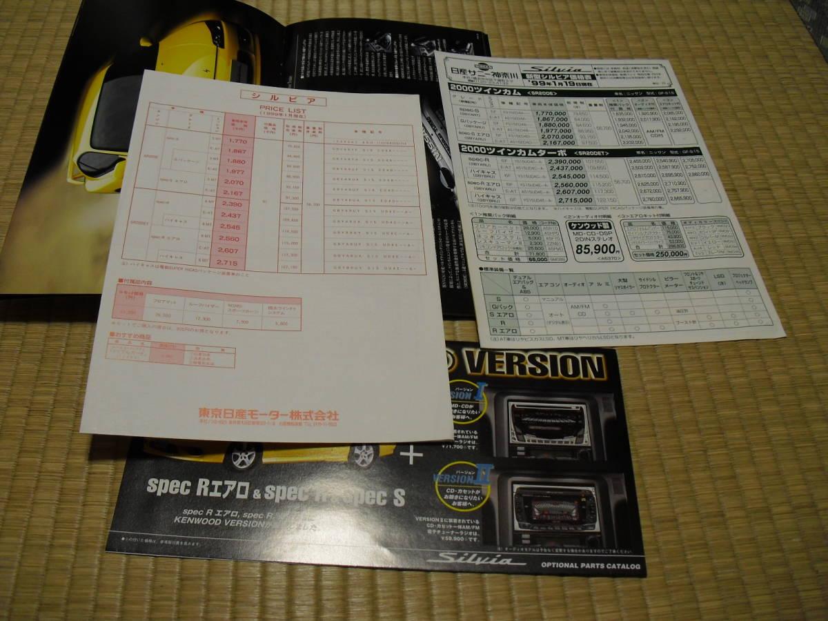 日産 S15 カタログ_画像2