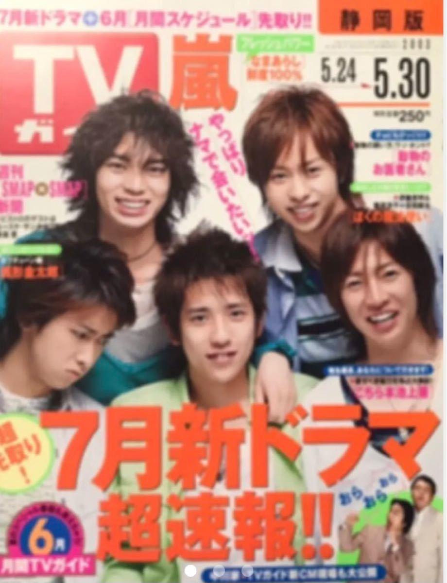 嵐 TVガイド 2003 切り抜き表紙と3ページ /大野智 櫻井翔 相葉雅紀 二宮和也 松本潤