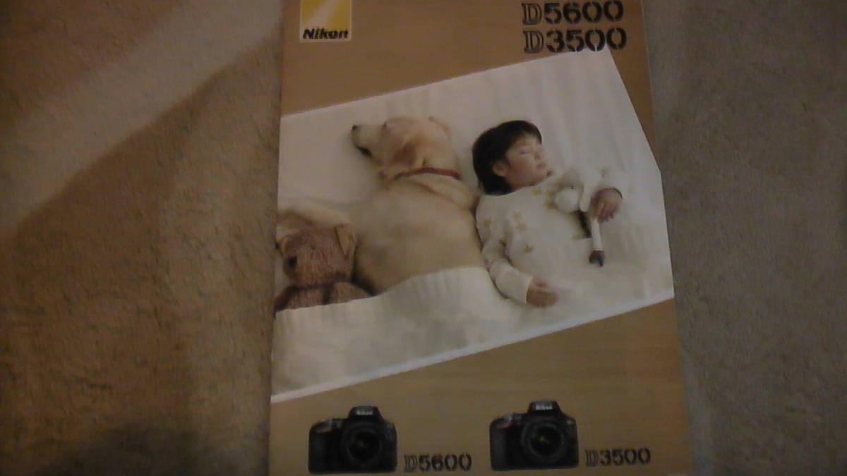NIKON ニコン デジタル一眼レフカメラ D5600 D3500 カタログ 送料無料_画像1