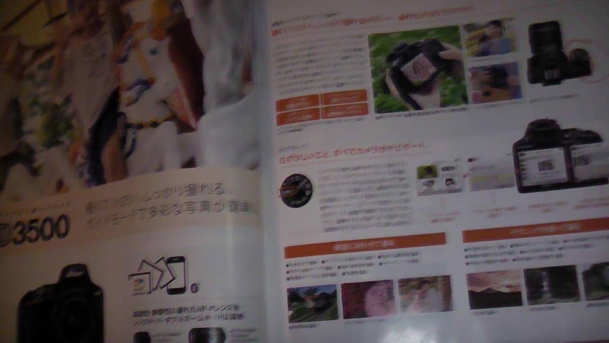 NIKON ニコン デジタル一眼レフカメラ D5600 D3500 カタログ 送料無料_画像3