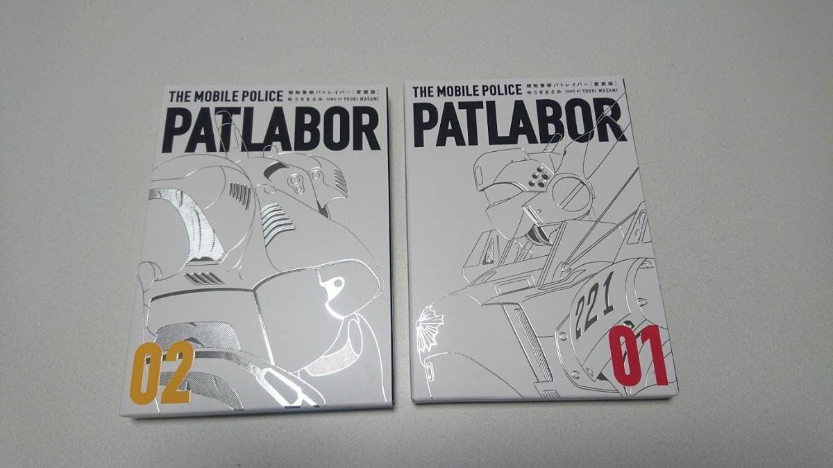 機動警察パトレイバー  愛蔵版  1巻、2巻
