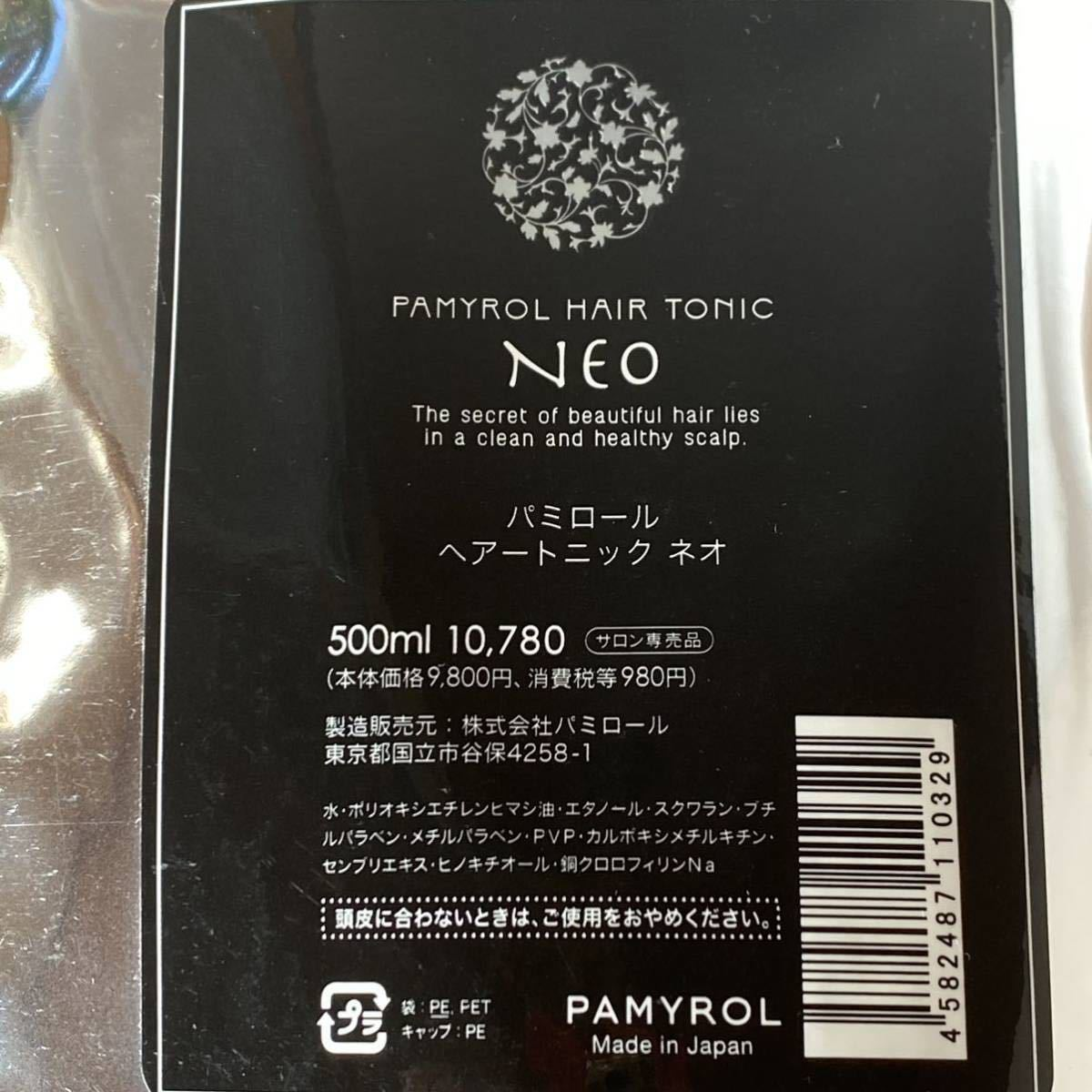 パミロール ヘアートニック ネオ パウチ2袋 新品未使用 ヘッドスパ 頭皮ケア くせ毛
