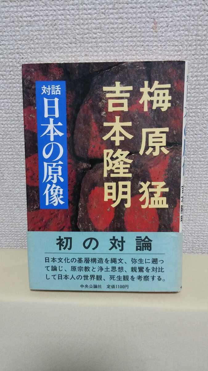 梅原 猛 吉本隆明[対話 日本の原像]中央公論社46判ハードカバー