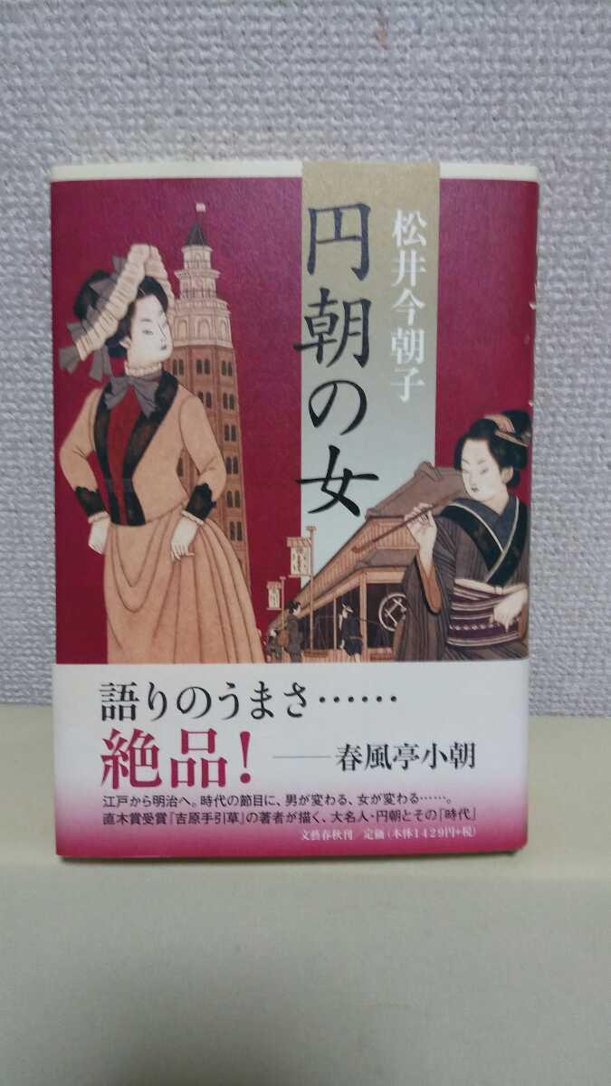 松井今朝子 長編小説[円朝の女]文藝春秋46判ハードカバー