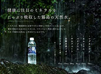 霧島天然水 のむシリカ 霧島連山の無添加ナチュラルミネラルウォーター 1箱/500ml×24本_画像5