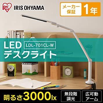 ホワイト 3)3000lx アイリスオーヤマ LED デスクライト クランプタイプ 省スペース 調光無段階 角度調節可能 まぶし_画像2
