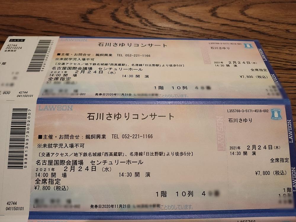 石川さゆりコンサートチケット 名古屋国際会議場 センチュリーホール 2月24日(水)2枚_画像1