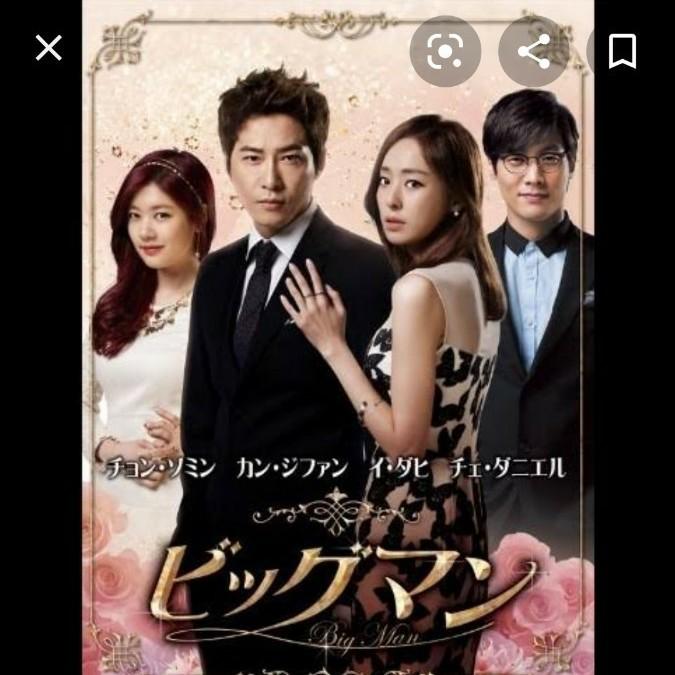 韓国ドラマビックマン全話DVD