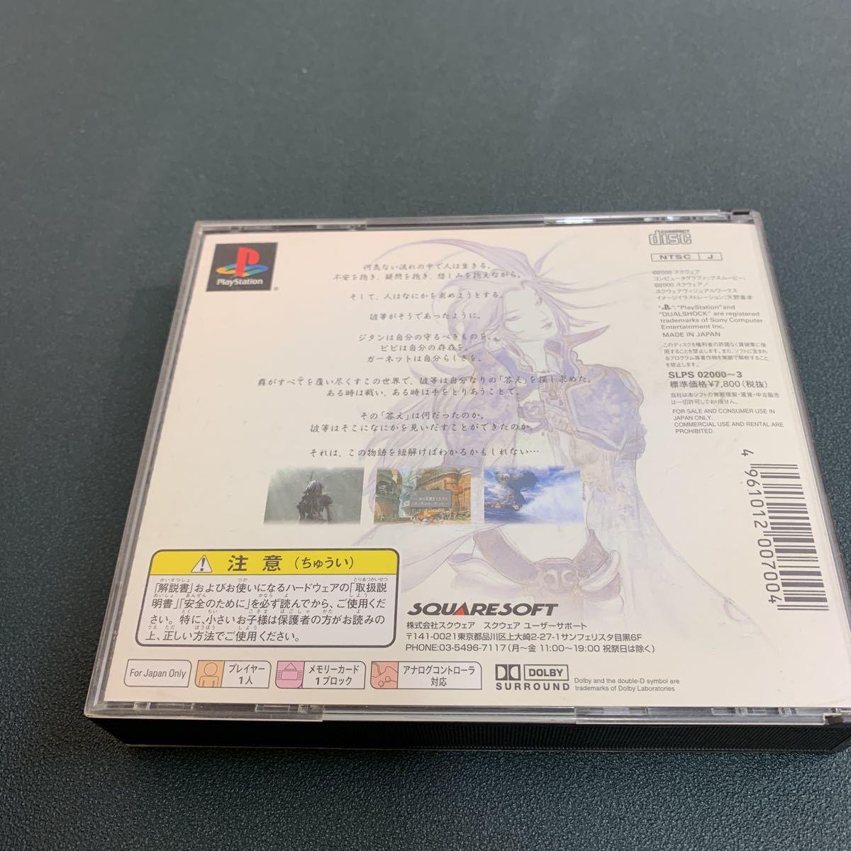 ファイナルファンタジー9 Ⅸ プレイステーション PSソフト ソフト PS1 送料無料 FF9