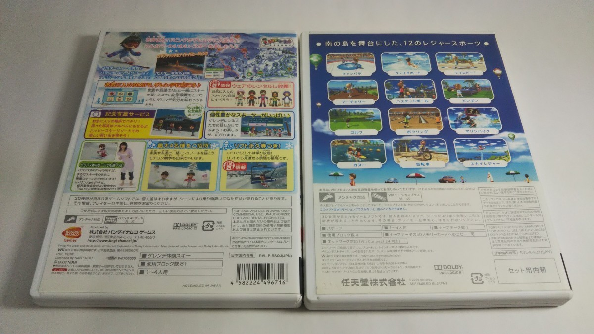 wii ファミリースキー wiiスポーツリゾート 2本セット☆