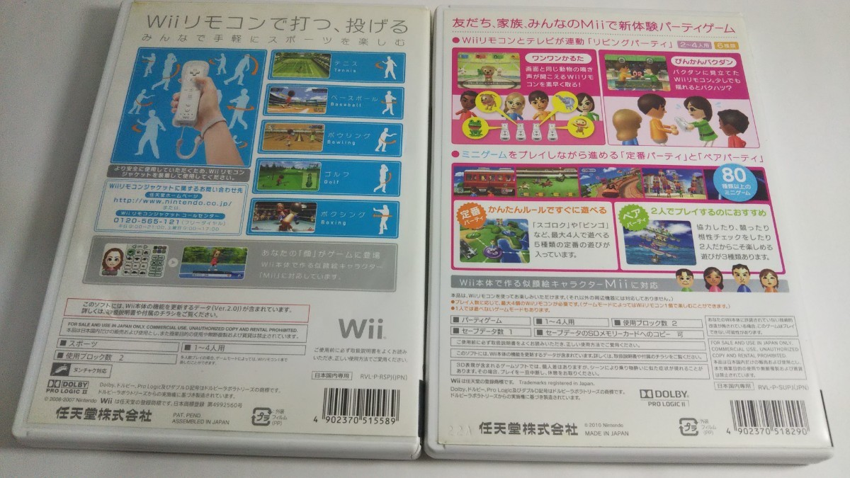 wii  Wiiスポーツ wiiパーティ 2本セット☆