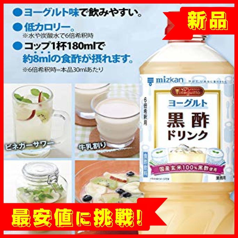 【新品×即決!】ミツカン ビネグイットヨーグルト黒酢ドリンク(6倍濃縮タイプ) 1000ml_画像2