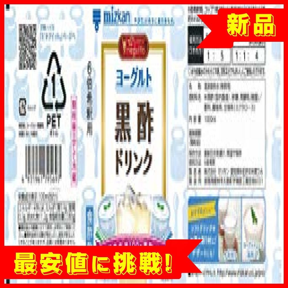 【新品×即決!】ミツカン ビネグイットヨーグルト黒酢ドリンク(6倍濃縮タイプ) 1000ml_画像3