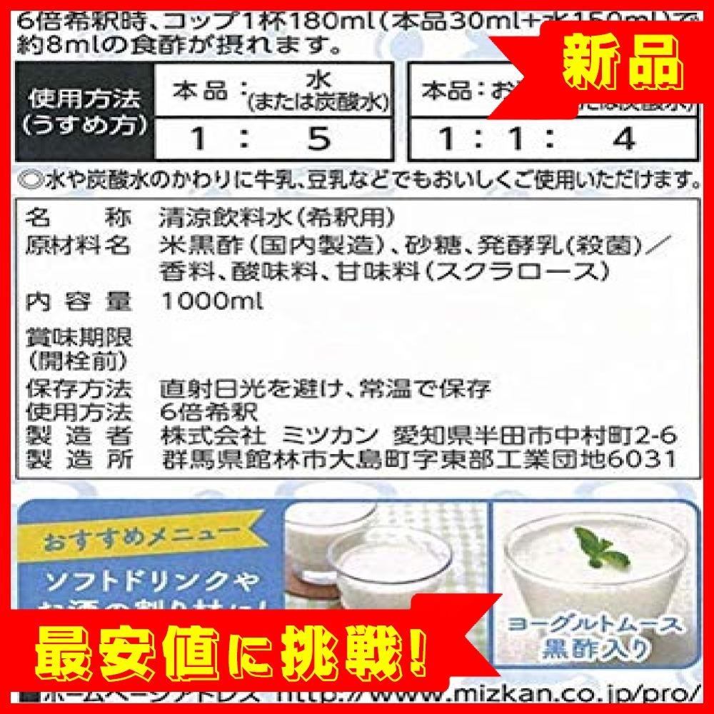 【新品×即決!】ミツカン ビネグイットヨーグルト黒酢ドリンク(6倍濃縮タイプ) 1000ml_画像4