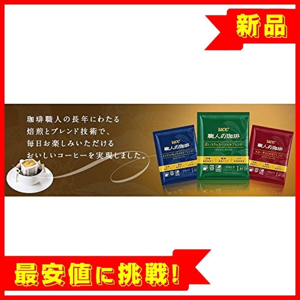 【新品×即決!】UCC 職人の珈琲 ドリップコーヒー あまい香りのモカブレンド 50杯 350g_画像5