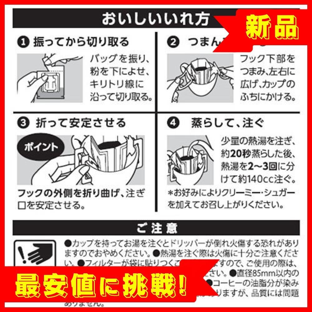 【新品×即決!】UCC 職人の珈琲 ドリップコーヒー あまい香りのモカブレンド 50杯 350g_画像4