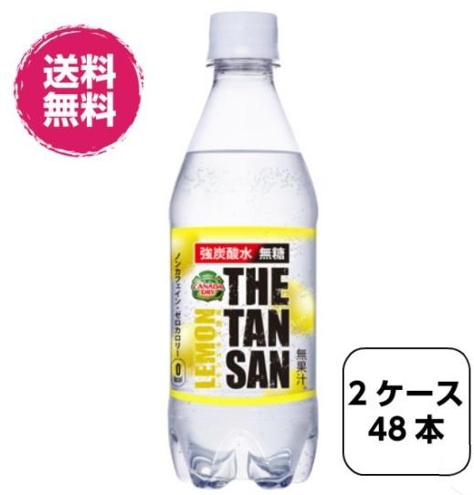 【送料無料】強炭酸水 カナダドライ ザ・タンサン・ストロング  レモン 430ml×48本(2ケース) 2_画像1