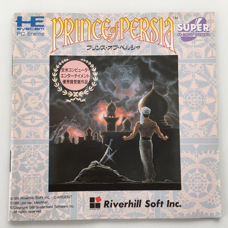 動作確認済み プリンス オブ ペルシャ PCE PCエンジン ソフト レトロゲーム 1991年発売 SUPER CD-ROM スーパーCDロム