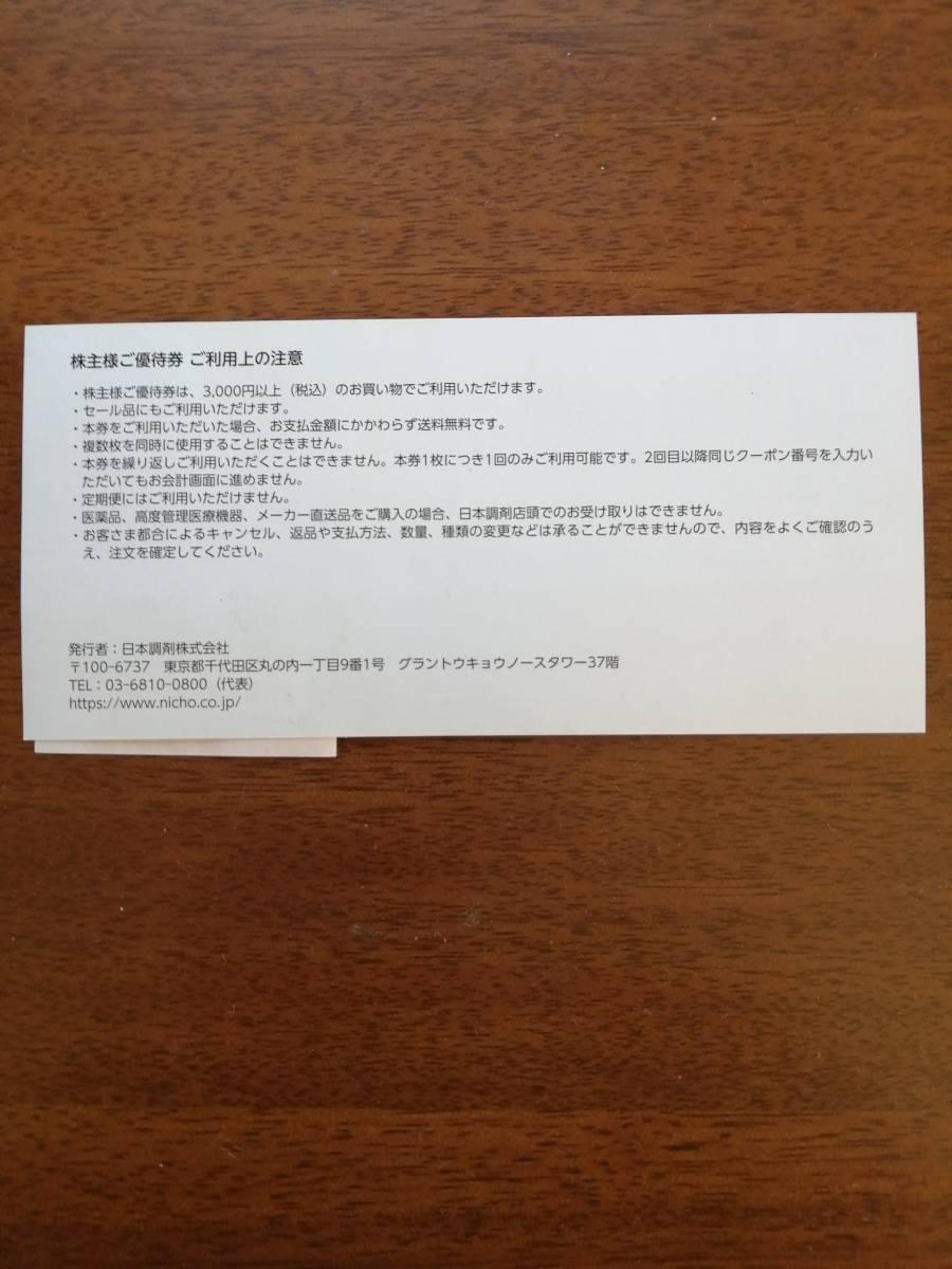 ★【最新版】日本調剤株主優待券 オンラインストア専用クーポン 1500円分 有効期限:2021年11月30日 取引ナビコード通知★_画像2