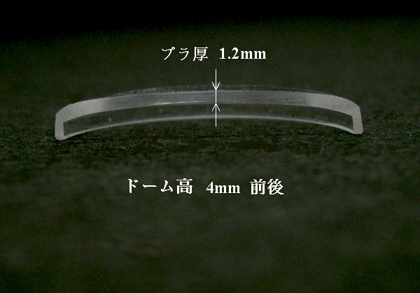 30.8mm ドーム形プラ風防 (アクリル) 新品 _画像4