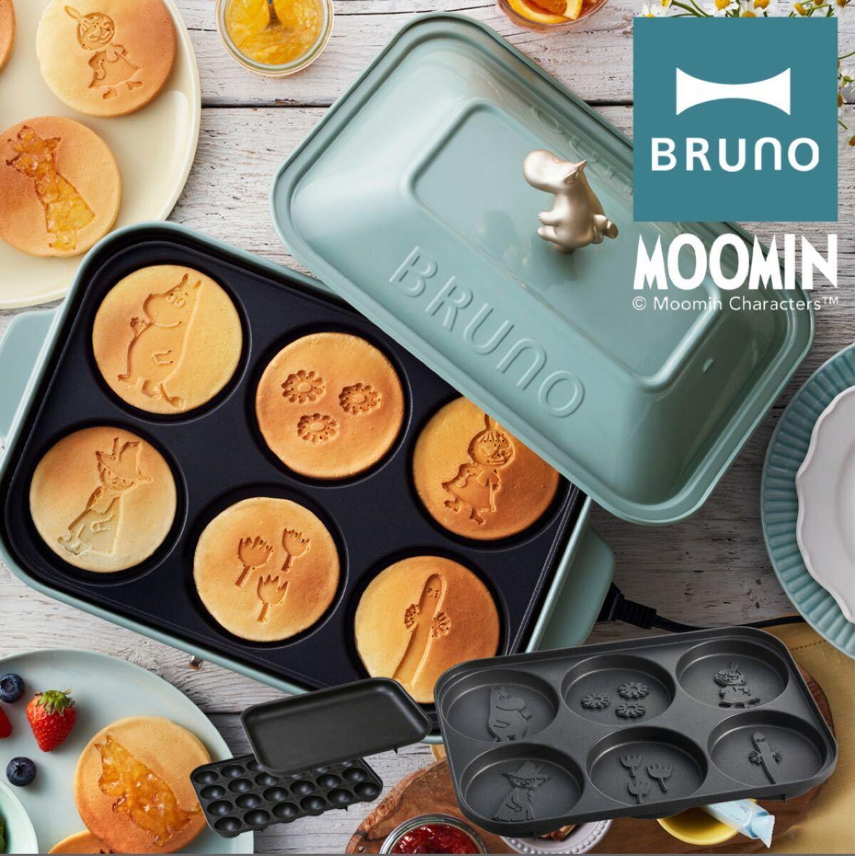 BRUNO ブルーノ ホットプレート ムーミン 本体 プレート3種(たこ焼き 平面 マルチ) BOE059-BGR